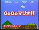 忙しい人のためのGOGOマリオ!!