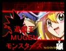 【遊戯vsHA☆GA】遊戯王MUGENモンスターズpart1【前編】