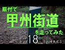【ニコニコ動画】原付で甲州街道を走ってみた(その18)小仏峠東坂5を解析してみた