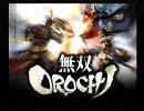 無双大戦 OROCHI MAD