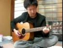 グニグーグーのギターで1曲 その十八