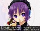 【デフォ子】耳のあるロボットの唄のカヴ