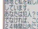 流行り神 -The Movie-第二話「チェーンメール」(Ver.A)