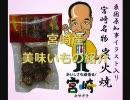 【宮崎】近くのスーパーで売っていた宮崎の美味い物