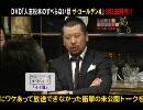 【告知】『人志松本のすべらない話 ザ・ゴールデン4』ケンコバver. thumbnail