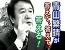 青山繁晴 メタンハイドレート実用化が迫る自主憲法制定 チャンネル桜
