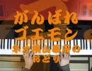【ニコニコ動画】【がんばれゴエモン】夕焼け Want You(ピアノ)【ネオ桃山幕府】を解析してみた