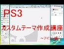 【ニコニコ動画】PS3 カスタムテーマ作成講座 ~アイコン編~を解析してみた