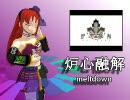【UTAU】炉心融解【波音リツ強連続音源】