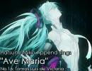 初音ミクAppendが歌う「アヴェ・マリア」 16.ビクトリア(8声) v2.0