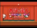 太鼓の達人家庭用5~6&アニスペ ナムコオリジナル全曲集