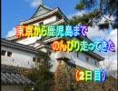 【ニコニコ動画】【車載動画】東京から鹿児島までのんびり走ってきた(2日目)3/6を解析してみた
