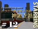 【A列車で行こう9】ニコニコ鉄道神領支社開発史 #12 thumbnail