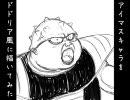 【ドドリアm@ster】ドドリアっぽくアイマスキャラ描いてみた【ドドm@s】:ホワイトファーブラックアイP:1票