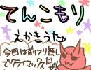 【電王】climax jumpで てんこ盛り絵描き歌?