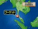 空港で旅客機が着陸の際に事故 タイ