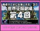 【字幕プレイ】勇者のくせになまいきだ:3D 世界征服劇場【第4回】 thumbnail