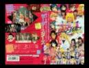 【セラミュ】1997 セーラースターズ Part.1