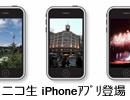 ニコニコ生放送iPhoneアプリが登場 thumbnail