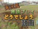 【桃鉄16】対決列島2009(仮) 第13夜【目的地・大網編】