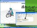 【いまさら】MMD用の自転車【作った】