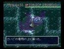【実機】トルネコの大冒険1 もっと不思議 目標は99F part8【ラスト】