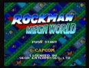 【実況】いい大人達がロックマンメガワールドを本気で遊んでみた。part1 thumbnail