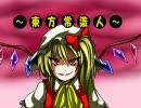 第17位:【東方手描き】~東方常識人~【4コマ】 thumbnail
