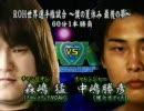 【プロレス】森嶋 猛 vs 中嶋勝彦 ROH世界選手権試合 2007/09/01 Part1