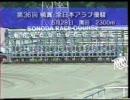 97年 第36回 楠賞 全日本アラブ優駿