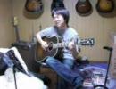 グニグーグーのギターで1曲 その69