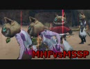 【カオス実況】XBOX360版MHF(CBT)を4人で実況してみた【MSSP】 thumbnail