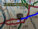 【ニコニコ動画】【じゃこう】R480のR170重複部のルートを調べてみたを解析してみた