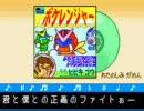 パワポケ7 ゴーゴーポケレンジャー カラオケ