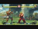 スーパーストリートファイターⅣ リプレイチャンネル XBOX360 part20 thumbnail