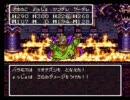 ドラクエ3 呪文使えないアホの子達 Part16