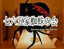 【ニコニコ動画】【アイドルマスター】七六五家蜘蛛の会 第二話【黒後家蜘蛛の会】を解析してみた
