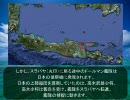 【ニコニコ動画】日本海軍の歩み:第12回 【南方決戦 スラバヤ沖海戦】を解析してみた