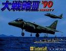 X68000 大戦略Ⅲ'90 オープニング