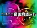 ニコ厨がニコニコ動画物語.wavに動画をつけてみた。 前半