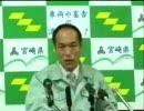 【口蹄疫】東国原知事 会見でマスコミに激怒(2010/05/18) thumbnail