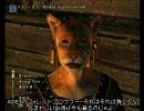 Oblivion プレイ動画 テクテク冒険記 part55
