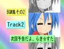 【らき☆すた】BGM ~ 試聴場 & 語り場 ~ (BGM集その2)