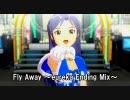 【アイドルマスター】Fly Away ~eureka E