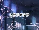 【ぽこた】ヒカリザクラ歌ってみた【花たん】 thumbnail