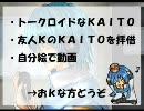 【KAITO】31からメールですよ!【お喋り】