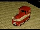 【ニコニコ動画】紙機関車!「大井川鐵道DB1」前編を解析してみた
