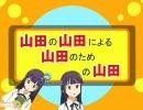 【MAD】山田キャニオン【7話の山田×サンドキャニオン】 thumbnail