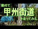 【ニコニコ動画】原付で甲州街道を走ってみた(その19)小仏峠西坂1を解析してみた