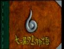 [セガサターン] 七ツ風の島物語 その40 終章 パート6